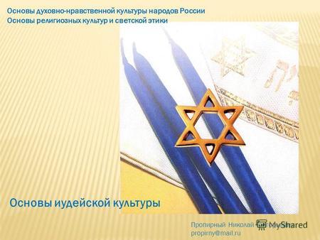 Еврейская Культура Презентация