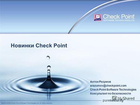 ©2003–2008 Check Point Software Technologies Ltd. All rights reserved. Новинки Check Point Антон Разумов arazumov@checkpoint.com Check Point Software Technologies.