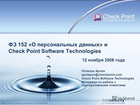 [Unrestricted]For everyone ©2009 Check Point Software Technologies Ltd. All rights reserved. Потапов Артем apotapov@checkpoint.com Check Point Software.