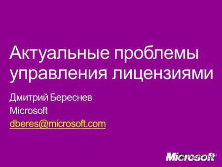 Download the latest version at  This message wont show up when youre presenting Ошибки на этапе покупкиПроблемы.