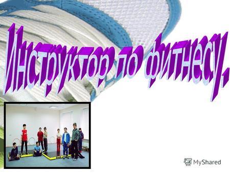инструктор здорового образа жизни