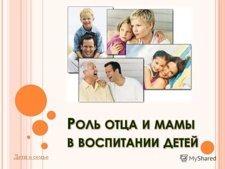 Презентация на тему ПРОБЛЕМЫ МОЛОДОЙ СЕМЬИ Скачать бесплатно и  Дети о семье У ЧИТЕЛЬ ДОЛЖЕН ЗНАТЬ Влияние семьи на ребенка сильнее всех других