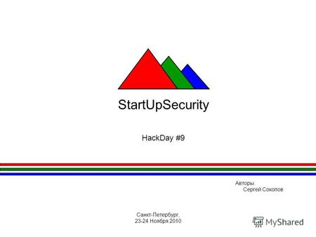 StartUpSecurity HackDay #9 Авторы: Сергей Соколов Санкт-Петербург, 23-24 Ноября 2010.