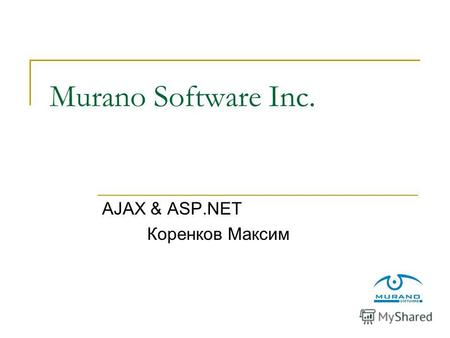 Murano Software Inc. AJAX & ASP.NET Коренков Максим.