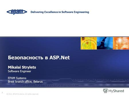 Delivering Excellence in Software Engineering ® 2011. EPAM Systems. All rights reserved. Безопасность в ASP.Net Mikalai Strylets Software Engineer EPAM.