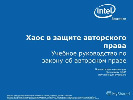 Programs of the Intel Education Initiative are funded by the Intel Foundation and Intel Corporation. Copyright © 2007 Intel Corporation. Все права защищены.