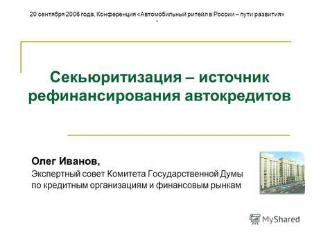 презентация для кредитного комитета