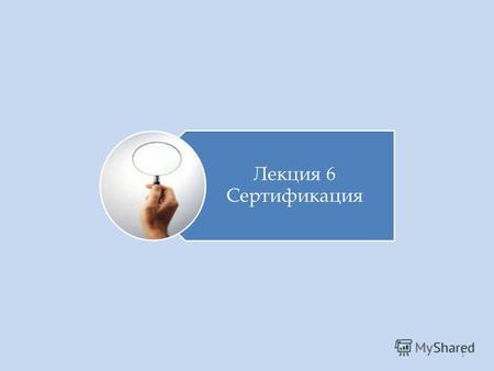 Презентацию на тему сертификация продукции