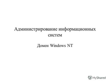 Администрирование информационных систем Домен Windows NT.
