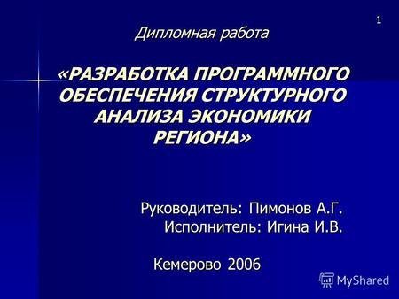 Презентация на тему ДИПЛОМНАЯ РАБОТА АНАЛИЗ СОСТОЯНИЯ И ПРОГНОЗ  Дипломная работа РАЗРАБОТКА ПРОГРАММНОГО ОБЕСПЕЧЕНИЯ СТРУКТУРНОГО АНАЛИЗА ЭКОНОМИКИ РЕГИОНА Руководитель Пимонов А