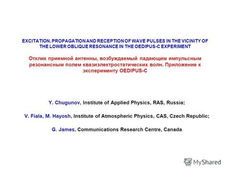 EXCITATION, PROPAGATION AND RECEPTION OF WAVE PULSES IN THE VICINITY OF THE LOWER OBLIQUE RESONANCE IN THE OEDIPUS-C EXPERIMENT Отклик приемной антенны,