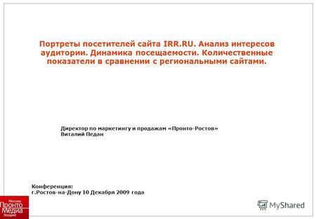 IRR.RU крупнейший сайт объявлений в российском интернете IRR.RU – это 1  портал частных объявлений в российском Интернете. Сайт имеет ежедневно  обновляемую. e4bbcac2f2b