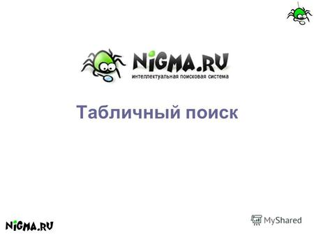 Табличный поиск. Directories: Hand picked content 1995, 0.03 Terabytes Page Rank: Leverage linkage between sites 1998, 2-4 Terabytes Internet background.