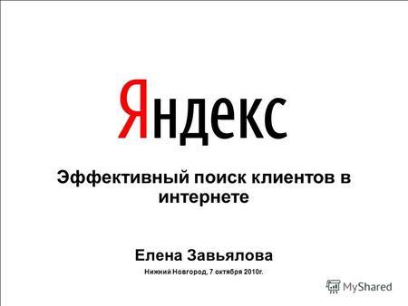 Яндекс директ минск покупайка реклама товара