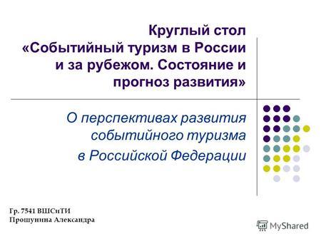 Презентация на тему Доклад по результатам дипломного  Круглый стол Событийный туризм в России и за рубежом Состояние и прогноз развития