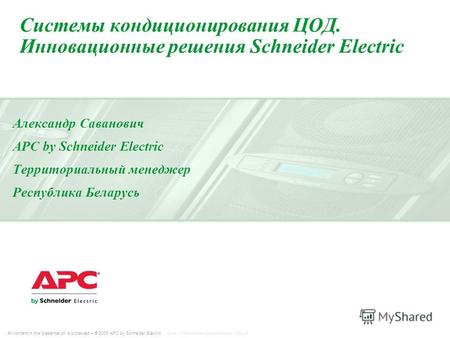 All content in this presentation is protected – © 2009 APC by Schneider Electric Core | Virtualization-Consolidation | Rev 0 Системы кондиционирования.