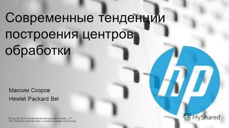 © Copyright 2012 Hewlett-Packard Development Company, L.P. The information contained herein is subject to change without notice. Современные тенденции.