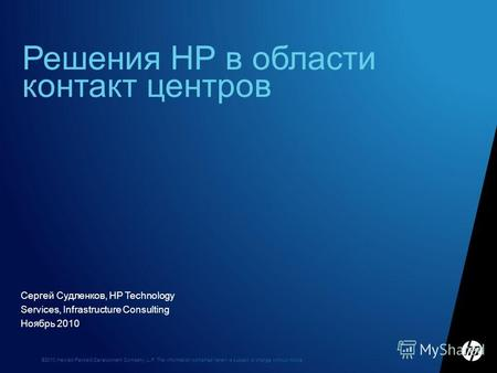 ©2010 Hewlett-Packard Development Company, L.P. The information contained herein is subject to change without notice Сергей Судленков, HP Technology Services,