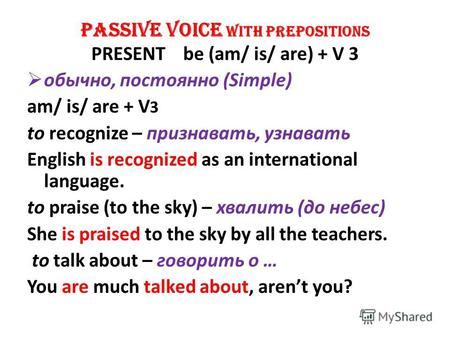 PASSIVE VOICE WITH PREPOSITIONS PRESENT be (am/ is/ are) + V 3 обычно, постоянно (Simple) am/ is/ are + V 3 to recognize – признавать, узнавать English.