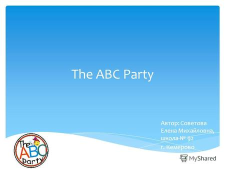 The ABC Party Автор: Советова Елена Михайловна, школа 92 г. Кемерово.