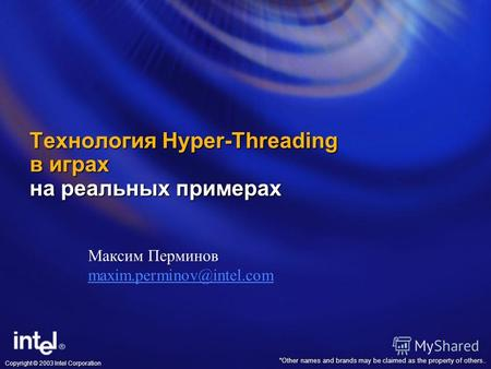 *Other names and brands may be claimed as the property of others.. Copyright © 2003 Intel Corporation Технология Hyper-Threading в играх на реальных примерах.