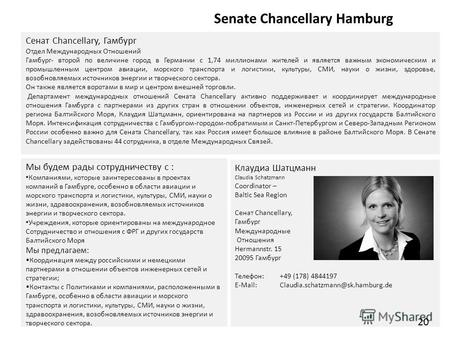 Senate Chancellary Hamburg Сенат Chancellary, Гамбург Отдел Международных Отношений Гамбург- второй по величине город в Германии с 1,74 миллионами жителей.