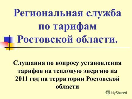 служба знакомств без регистрации по ростовской области