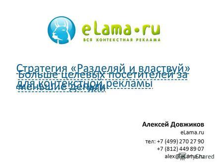Алексей довжиков контекстная реклама