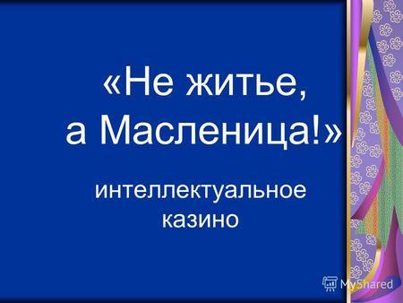 Игровые Автоматы Онлайн Казахстан