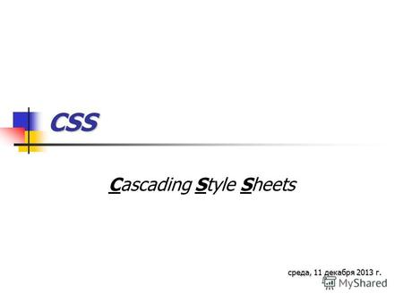 CSS Cascading Style Sheets среда, 11 декабря 2013 г.среда, 11 декабря 2013 г.среда, 11 декабря 2013 г.среда, 11 декабря 2013 г.среда, 11 декабря 2013 г.