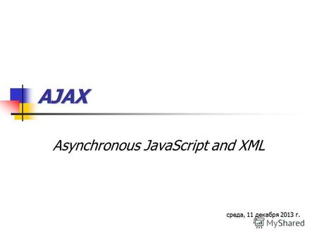 AJAX Asynchronous JavaScript and XML среда, 11 декабря 2013 г.среда, 11 декабря 2013 г.среда, 11 декабря 2013 г.среда, 11 декабря 2013 г.среда, 11 декабря.