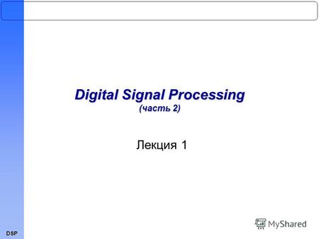 DSP Лекция 1 Digital Signal Processing (часть 2).