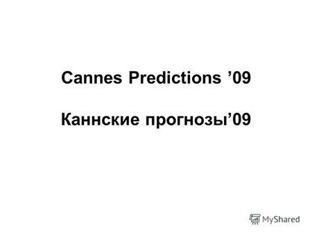 Cannes Predictions 09 Каннские прогнозы09. Brief To introduce Cannes Predictions to broad audience, not just advertising crowd. To turn the event into.