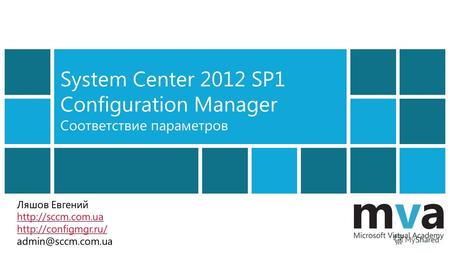 System Center 2012 SP1 Configuration Manager Соответствие параметров Ляшов Евгений   admin@sccm.com.ua.