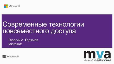 Георгий А. Гаджиев Microsoft. Продуктивность в пути Брандмауэр Широкополосный доступ DirectAccess SkyDrive Lync SharePoint Сервера данных Exchange WINDOWS.