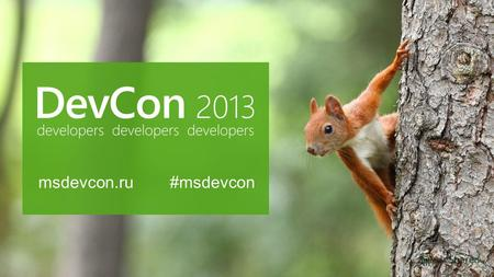 Msdevcon.ru#msdevcon. OPEN SOURCE РЕШЕНИЯ В ОБЛАКЕ WINDOWS AZURE Воркачёв Владимир.