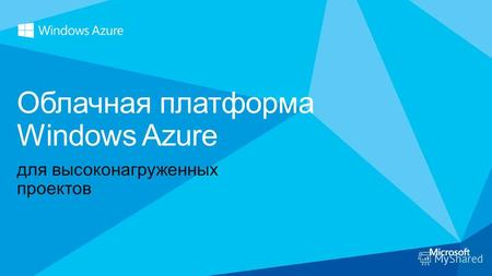 Для высоконагруженных проектов Облачная платформа Windows Azure.