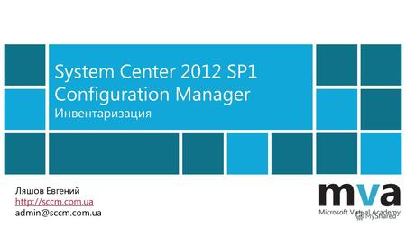 System Center 2012 SP1 Configuration Manager Инвентаризация Ляшов Евгений  admin@sccm.com.ua.