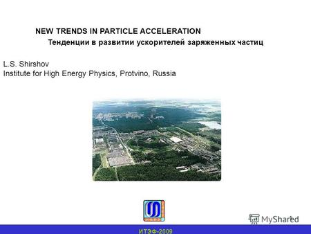 1 NEW TRENDS IN PARTICLE ACCELERATION Тенденции в развитии ускорителей заряженных частиц L.S. Shirshov Institute for High Energy Physics, Protvino, Russia.