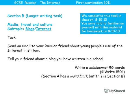 Section B (Longer writing task) Media, travel and culture Subtopic: Blogs/Internet Task: Send an email to your Russian friend about young peoples use of.