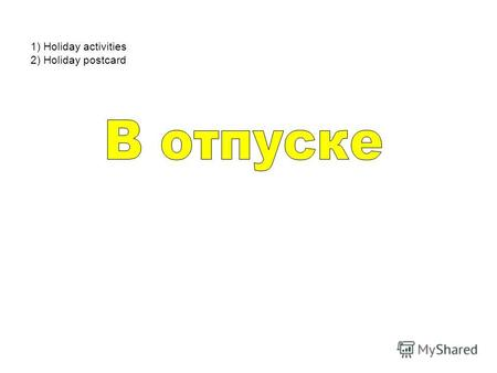 1) Holiday activities 2) Holiday postcard. Я гуляю по городу.