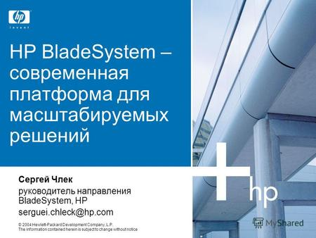 © 2004 Hewlett-Packard Development Company, L.P. The information contained herein is subject to change without notice HP BladeSystem – современная платформа.