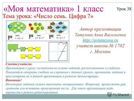 Презентация к уроку математики 1 класс цифра 1