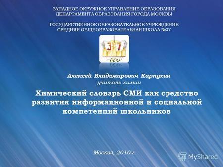 Юго-восточное окружное управление образования