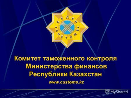 Комитет таможенного контроля Министерства финансов Республики Казахстан www.customs.kz.