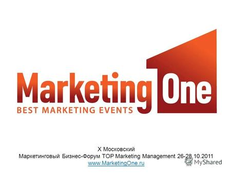 X Московский Маркетинговый Бизнес-Форум TOP Marketing Management 26-28.10.2011 www.MarketingOne.ru.