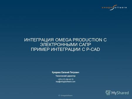 ИНТЕГРАЦИЯ OMEGA PRODUCTION С ЭЛЕКТРОННЫМИ САПР ПРИМЕР ИНТЕГРАЦИИ С P-CAD.