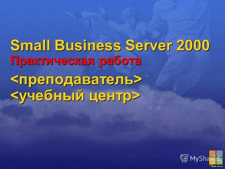 Small Business Server 2000 Практическая работа Small Business Server 2000 Практическая работа.