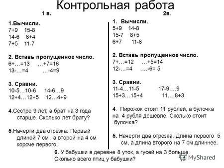 Презентация на тему Проверочная работа по математике класс iii  Контрольная работа 1 Вычисли 5 9 14 8 15 7 8