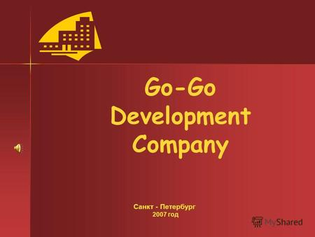 Go-Go Development Сompany Санкт - Петербург 2007 год.